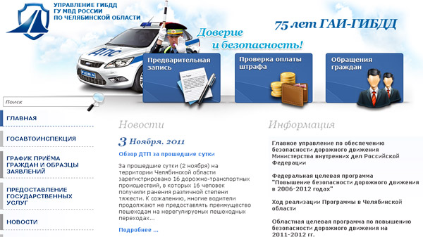 знать штрафы ГИБДД в Челябинске