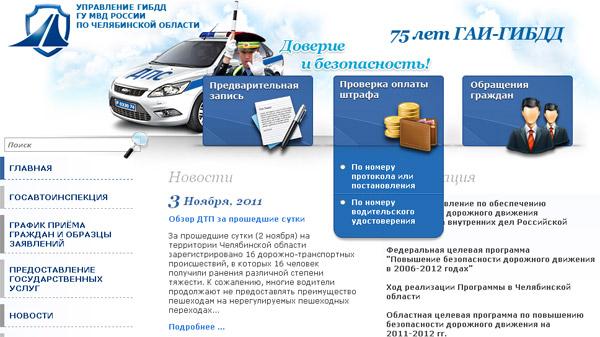 Узнать штрафы в Челябинске