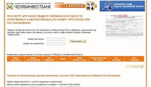 Узнать штрафы ГИБДД в Челябинской области