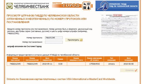 Проверить штрафы ГИБДД в Челябинске
