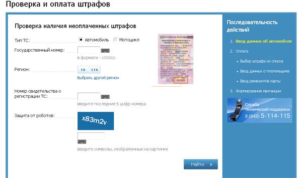 Проверить штрафы ГИБДД в Татарстане