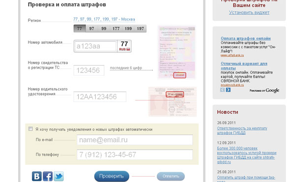 Узнать задолженность по штрафам ГИБДД в Москве