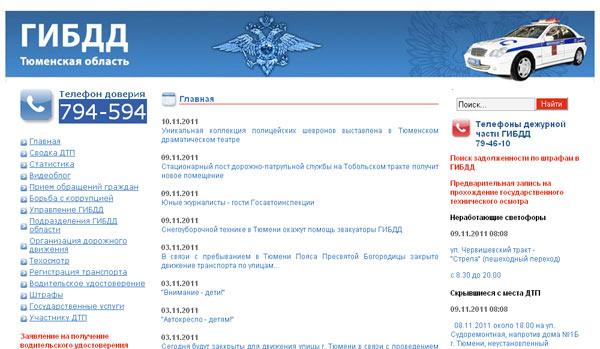 Узнать задолженность по штрафам ГИБДД в Тюмени