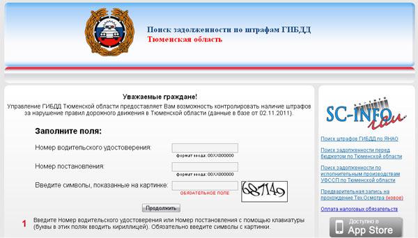 проверить штрафы ГИБДД в Тюмени онлайн