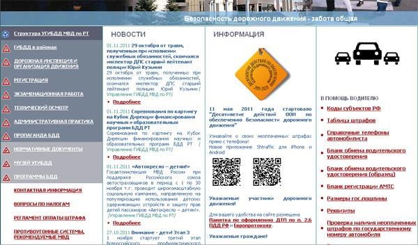 Проверить штрафы ГИБДД в Казани