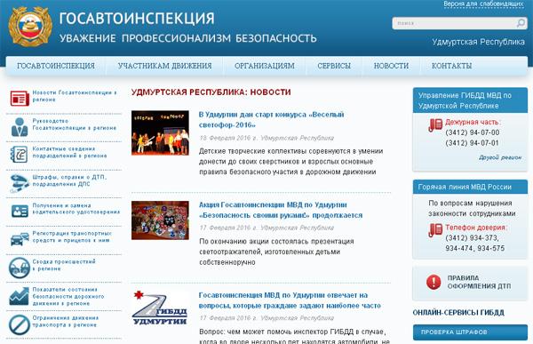 Проверить штрафы ГИБДД в Ижевске