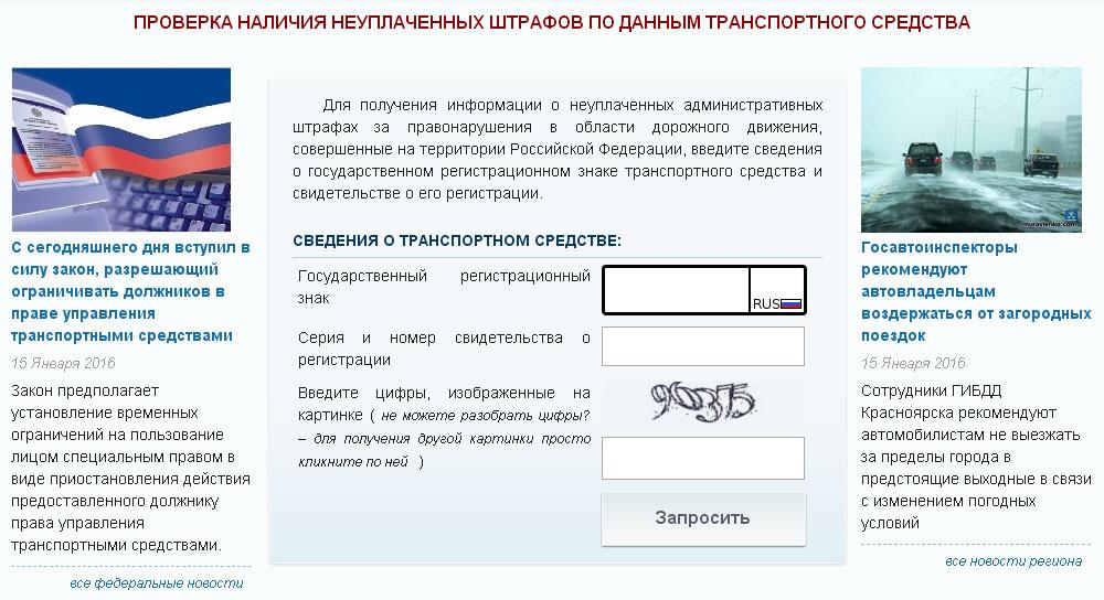 Проверить штрафы ГИБДД в Красноярске