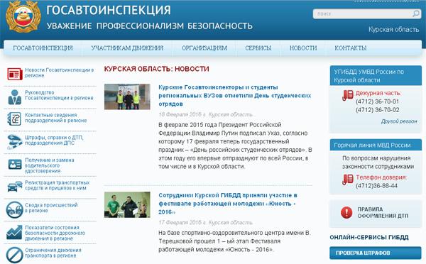 Проверить штрафы ГИБДД в Курске