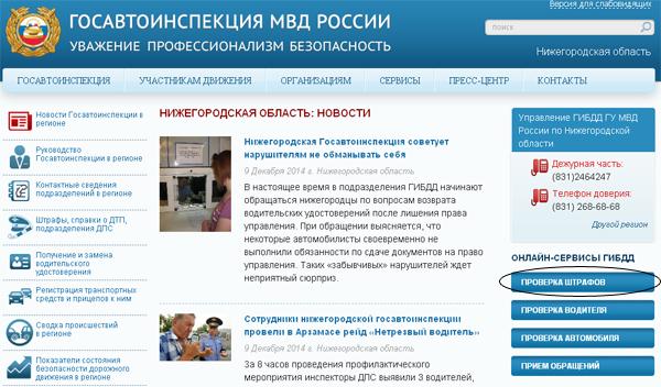 Проверить штрафы ГИБДД в Нижнем Новгороде