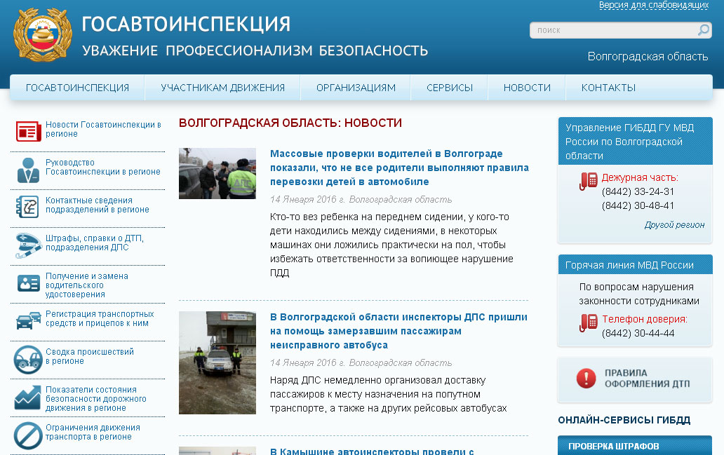 Проверить штрафы ГИБДД в Волгограде