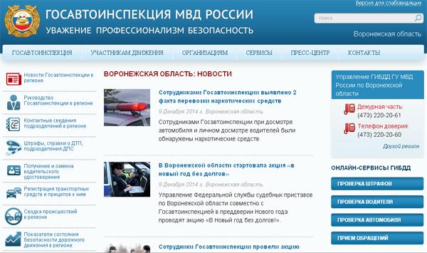 Проверить штрафы ГИБДД в Воронеже