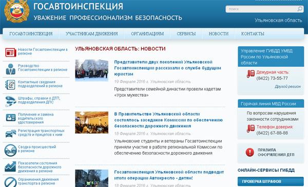 Проверить штрафы ГИБДД в Ульяновске