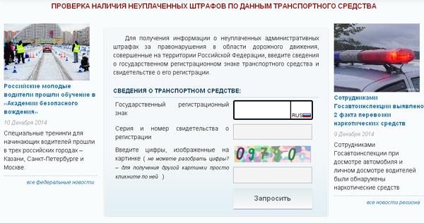 Сайт ГИБДД Проверить штрафы в Воронеже