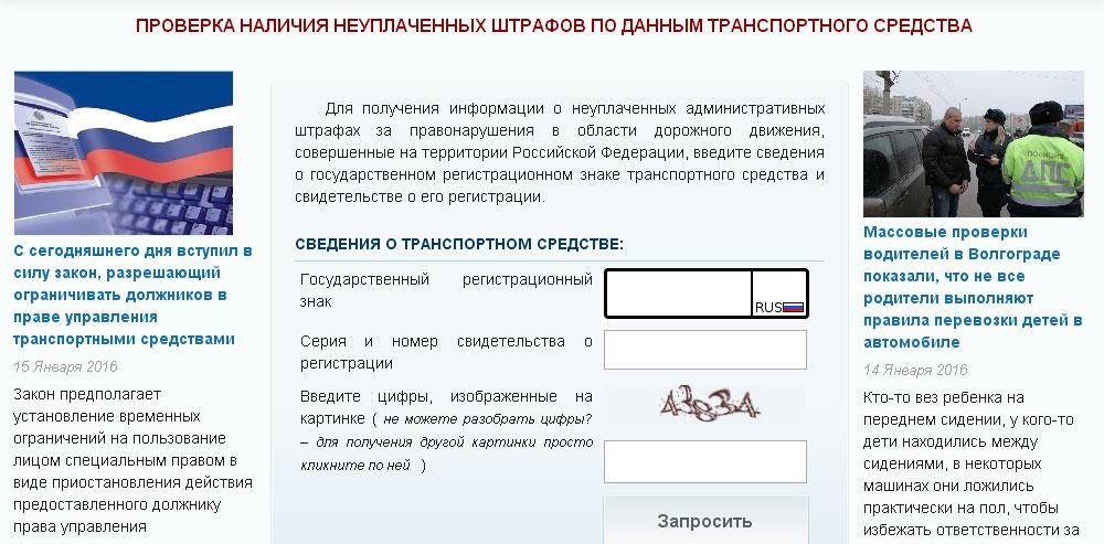 Узнать штрафы ГИБДД в Волгограде