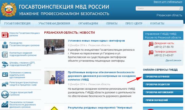 Узнать штрафы ГИБДД в Рязани