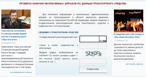 Узнать штрафы ГИБДД в Ижевске