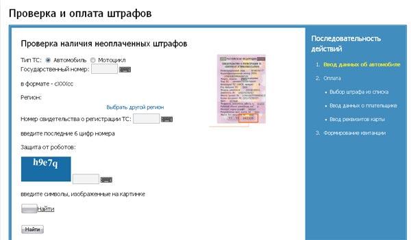 Узнать штрафы гибдд в Казани