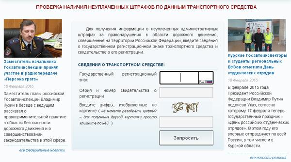 Узнать штрафы ГИБДД в Курске