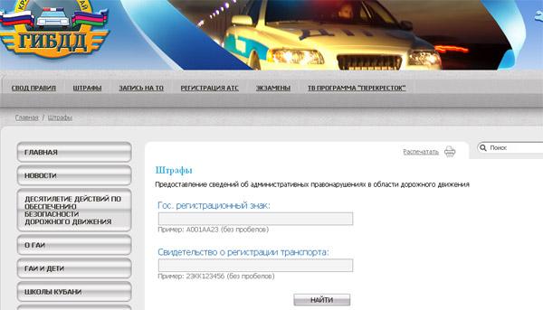 Узнать задолженность по штрафам ГИБДД в Краснодаре