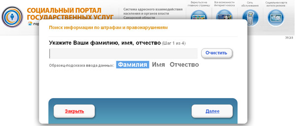 Узнать задолженность по штрафам ГИБДД в Тольятти