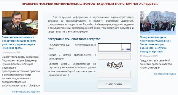 Сайт ГИБДД для проверки штрафов в Ульяновске